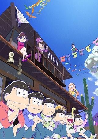「おそ松さん」2期、6つ子が縁側でくつろぐメインビジュアル完成!10月2日放送開始