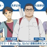 "「Wake Up, Girls! 新章」PVで新ユニット「Run Girls, Run!」の声初披露 ""ワグナー""役で下野紘ら出演"