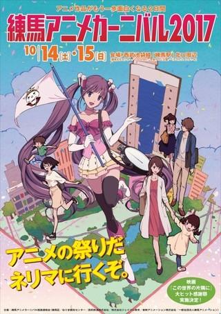 「練馬アニメカーニバル2017」で「この世界の片隅に」「昭和元禄落語心中」トークショー開催
