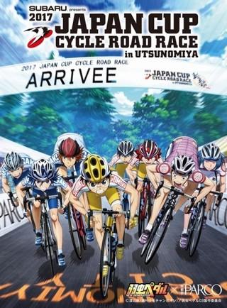 「弱虫ペダル」ジャパンカップサイクルロードレース&宇都宮PARCOとコラボ 描きおろしビジュアルも