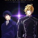 「銀河英雄伝説」新アニメは18年TV放送&19年に劇場上映!宮野真守、鈴村健一ら出演