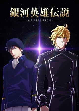 「銀河英雄伝説」新アニメは18年テレビ放送&19年に劇場上映!宮野真守、鈴村健一ら出演
