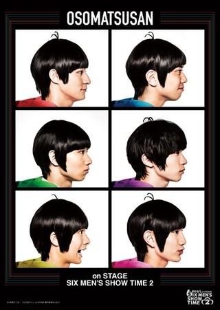 舞台版「おそ松さん」第2弾上演決定!キャストは高崎翔太、井澤勇貴らが続投