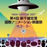 新千歳空港国際アニメ映画祭でアカデミー賞候補の「KUBO」上映 トークショーや爆音上映作品も発表