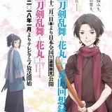 TVアニメ「刀剣乱舞-花丸-」第2期18年1月スタート!劇場版総集編も公開決定
