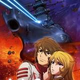 「宇宙戦艦ヤマト2202」第三章公開直前に特番放送 エンディング主題歌も決定