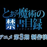 TVアニメ「とある魔術の禁書目録」第3期、制作決定!その他企画も予定
