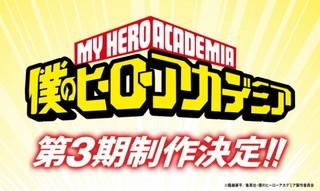 「僕のヒーローアカデミア」第3期制作決定!