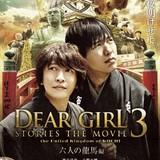 神谷浩史×小野大輔「DGS」劇場版第3弾は2部作!高知名物だらけのポスター完成