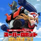 中野×杉並アニメフェスで「マジンガーZ」&「ロボットガールズZ」イベント開催決定