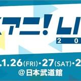 「リスアニ!LIVE 2018」日本武道館で3Days開催決定!出演アーティストも発表