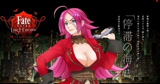 「Fate/EXTRA Last Encore」ライダーのキャラCM公開 CVは高乃麗がゲームから続投