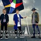 FLOWのスペシャルライブ「アニメ縛り」全国の劇場でライブビューイング決定!