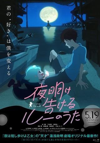「新千歳空港国際アニメ映画祭」で湯浅政明監督とサイエンスSARUの特集プログラム開催