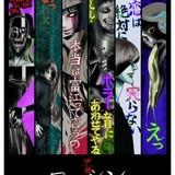 「伊藤潤二『コレクション』」18年1月放送決定 田頭しのぶ監督描き下ろしキービジュアル公開