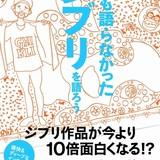 押井守のジブリ論とは…?書籍「誰も語らなかったジブリを語ろう」10月20日発売