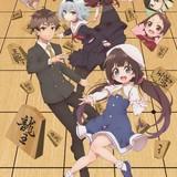 「りゅうおうのおしごと!」18年1月放送開始 主題歌アーティストはMachicoと伊藤美来