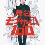 「モブサイコ100」舞台化!主人公・影山茂夫役でTVアニメ版声優・伊藤節生が出演