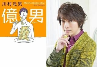川村元気の小説第2作「億男」、小野大輔主演のオーディオブック版が配信開始