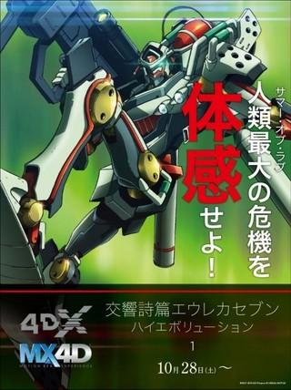 「交響詩篇エウレカセブン ハイエボリューション1」4D版、10月28日より上映決定!