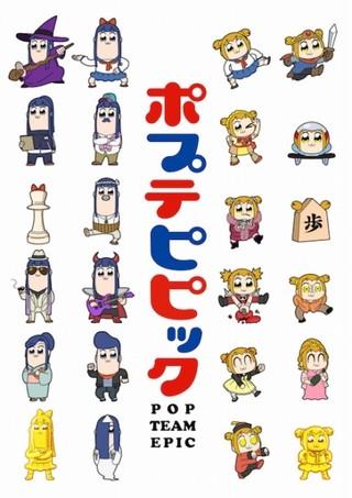 ポプ子とピピ美がさまざまなキャラに変身 「ポプテピピック」キービジュアル第2弾完成