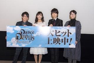 「Dance with Devils-Fortuna-」初日舞台挨拶に茜屋日海夏ら登壇 リンドの新曲に羽多野渉の愛猫がこっそり出演