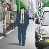 タテアニメ「孤独のグルメ」11月29日配信開始 PVではおなじみのテーマ曲にのせて五郎が登場