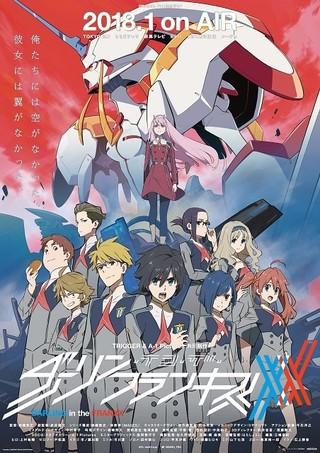 「ダリフラ」10人のコドモたちが集結するメインビジュアル完成&TOKYO MXほかにて放送決定