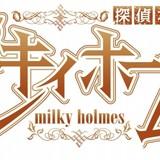 今年も大みそかに「ミルキィホームズ」が帰ってくる 新作「アルセーヌ 華麗なる欲望」放送決定