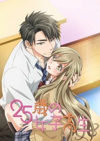 高校で展開される大人のラブストーリー「25歳の女子高生」TVアニメ化 より過激な完全版は配信で