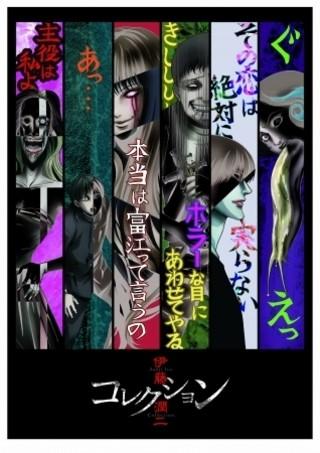 「伊藤潤二『コレクション』」に緑川光、小山茉美、末柄里恵の出演が決定