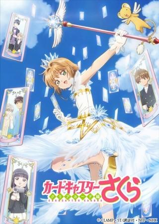 「CCさくら クリアカード編」メインキャラクターのカードが舞い散るキービジュアル第2弾が公開