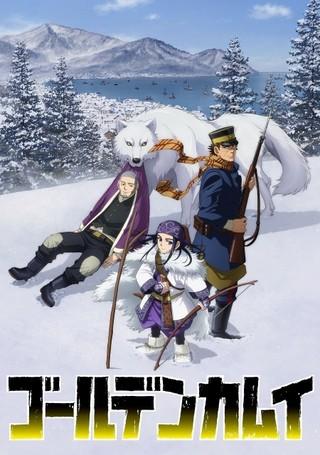 「ゴールデンカムイ」杉元佐一役に小林親弘、アシリパ役に白石晴香 キービジュアル第1弾も発表