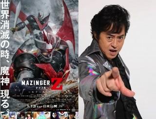 水木一郎が熱唱する「劇場版 マジンガーZ」主題歌MV公開 サントラは1月10日発売決定