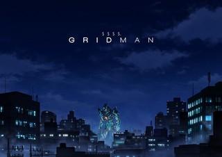 特撮ドラマ「電光超人グリッドマン」18年秋、TVアニメ化 緑川光が再びグリッドマン役に