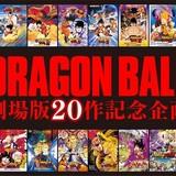 「ドラゴンボール」20作目の劇場版が18年12月公開決定 サイヤ人の強さの原点が明らかに