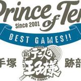 手塚と跡部の激闘、再び 新作OVA「テニスの王子様 BEST GAMES!!」制作&イベント上映決定