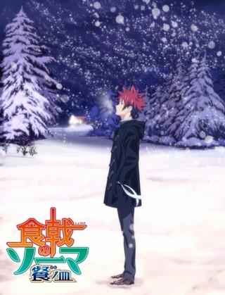 「食戟のソーマ 餐ノ皿」続編「遠月列車篇」18年4月放送決定 激闘の舞台は雪降り積もる北へ