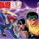 「幽☆遊☆白書」ブルーレイボックスに新作アニメ収録 初BD化の劇場版作品も