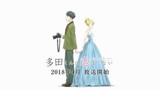 「多田くんは恋をしない」4月放送決定 多田くんとテレサの声入りPV公開