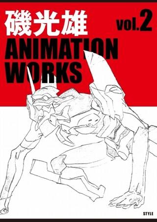 磯光雄の作品集第2弾が冬コミで先行販売 「エヴァ」「ラーゼフォン」「ひるね姫」の原画収録