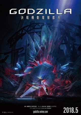 「GODZILLA 決戦機動増殖都市」ティザーポスター
