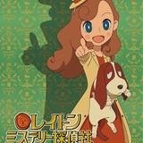 推理ゲーム「レイトン」シリーズ初TVアニメ化 レイトン教授の娘・カトリー役で花澤香菜が主演