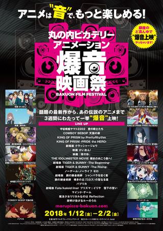 「丸の内ピカデリー アニメーション 爆音映画祭」開催 「ビバップ」「キンプリ」など18作品を上映
