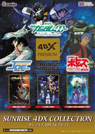 劇場版「ガンダム00」「クラッシャージョウ」「ペールゼン・ファイルズ」が4DX版上映