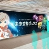 美少女キャラが職業診断する証明写真ボックス新宿駅に登場 自身がアニメキャラになる履歴書を発行