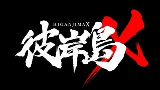 ショートアニメ「彼岸島X」完全新作制作決定 豪華声優によるひとり芝居再び
