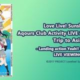 「ラブライブ!サンシャイン!!」Aqours台北単独公演のライブビューイング決定