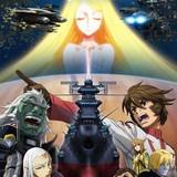 「宇宙戦艦ヤマト2202 第五章」5月25日公開 サブタイトルは「煉獄(れんごく)篇」