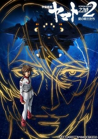 【週末アニメ映画ランキング】「宇宙戦艦ヤマト2202 愛の戦士たち」が高稼働のスタート
